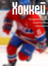 Теоретическая подготовка хоккеиста