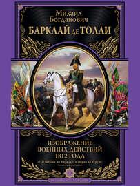 Книга Изображение военных действий 1812 года