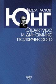 Книга Структура и динамика психического (сборник)