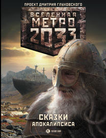 Книга Метро 2033. Сказки Апокалипсиса (сборник)
