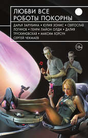 Книга Любви все роботы покорны (сборник)