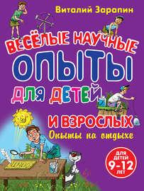 Веселые научные опыты для детей и взрослых. Опыты на отдыхе