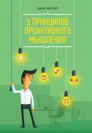 Книга 5 принципов проактивного мышления