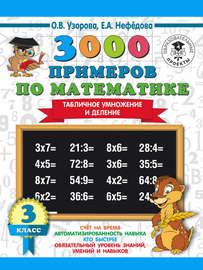 3000 примеров по математике. 3 класс. Табличное умножение и деление