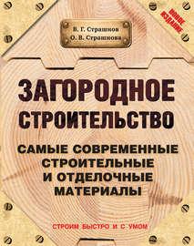 Книга Загородное строительство. Самые современные строительные и отделочные материалы