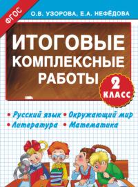 Итоговые комплексные работы. Русский язык. Окружающий мир. Литература. Математика. 2 класс