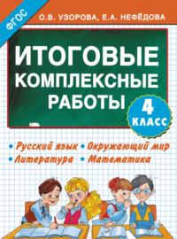 Итоговые комплексные работы. Русский язык. Окружающий мир. Литература. Математика. 4 класс