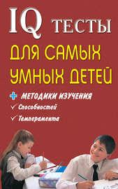 IQ тесты для самых умных детей + методики изучения способностей, темперамента