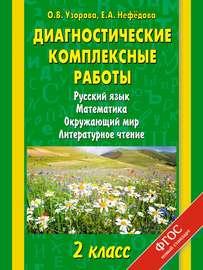 Диагностические комплексные работы. Русский язык. Математика. Окружающий мир. Литературное чтение. 2 класс