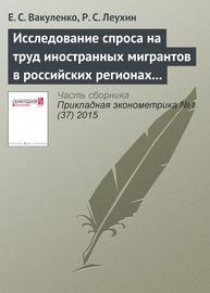 Исследование спроса на труд иностранных мигрантов в российских регионах по поданным заявкам на квоты