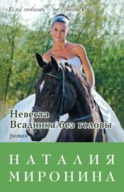 Книга Невеста Всадника без головы