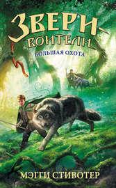 Книга Большая охота