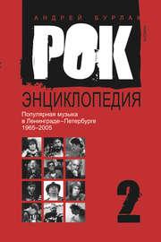 Рок-энциклопедия. Популярная музыка в Ленинграде – Петербурге. 1965–2005. Том 2