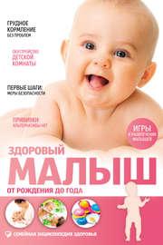 Здоровый малыш. От рождения до года