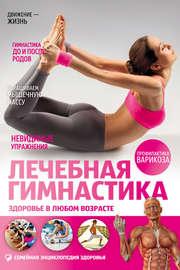 Лечебная гимнастика. Здоровье в любом возрасте