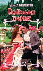 Книга Скандальная графиня
