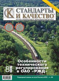 Стандарты и качество № 8 2007