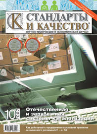 Стандарты и качество № 10 2007