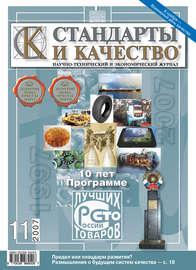 Стандарты и качество № 11 2007