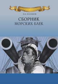 Сборник морских баек