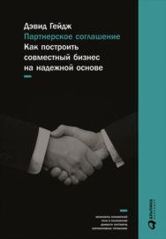 Партнерское соглашение: Как построить совместный бизнес на надежной основе
