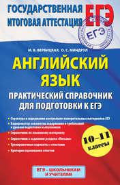 Английский язык. Практический справочник для подготовки к ЕГЭ. 10-11 классы