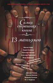 Книга 13 маньяков