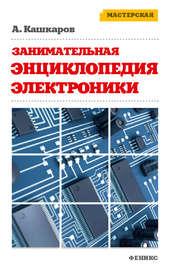 Книга Занимательная электроника. Нешаблонная энциклопедия полезных схем
