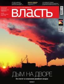 КоммерсантЪ Власть 48-2014