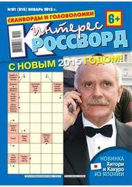 Интерес-Кроссворд 01-02-2015