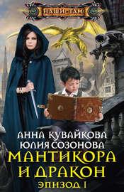 Мантикора и Дракон. Эпизод I