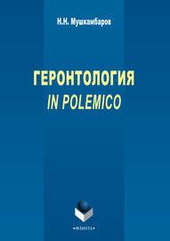 Геронтология in polemico