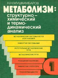 Метаболизм: структурно-химический и термодинамический анализ. Том 1