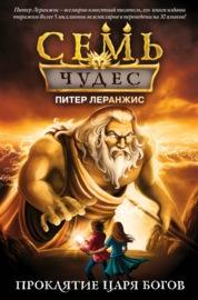 Книга Семь чудес и проклятие царя богов