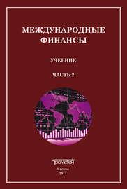 Международные финансы. Учебник. Часть 2