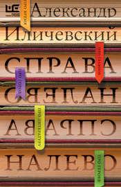 Книга Справа налево