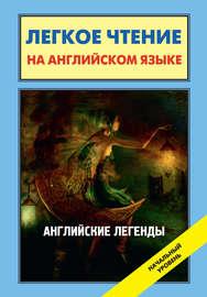 Английские легенды / English Folktales and Legends