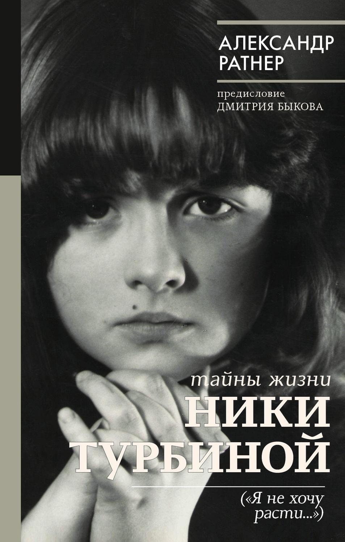 eBOOK-Тайны жизни Ники Турбиной («Я не хочу расти…)