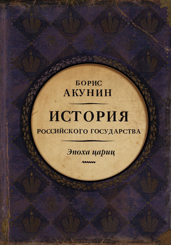 eBOOK-Евразийская империя. История Российского государства. Эпоха цариц