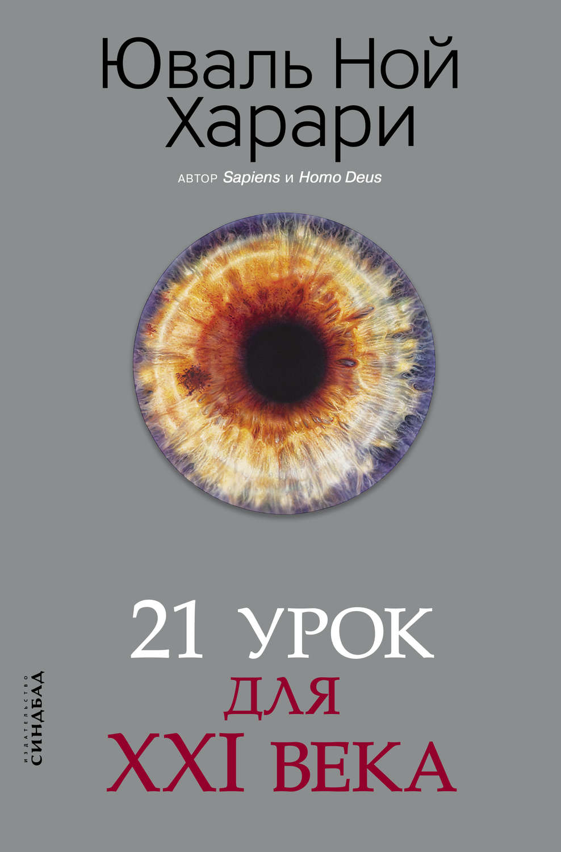 eBOOK-21 урок для XXI века