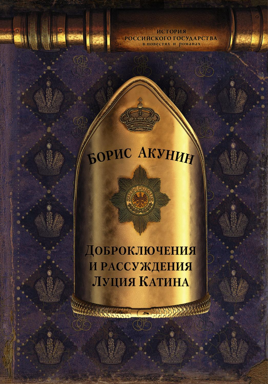 eBOOK-Доброключения и рассуждения Луция Катина