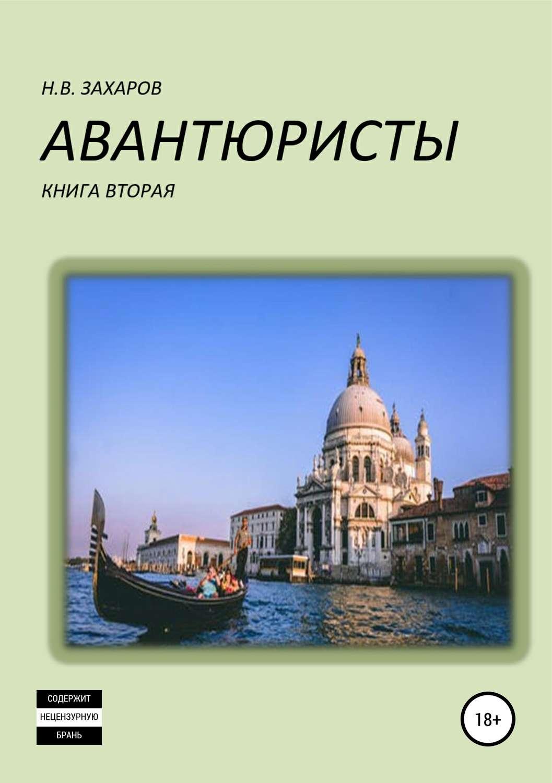 eBOOK-Авантюристы. Книга 2