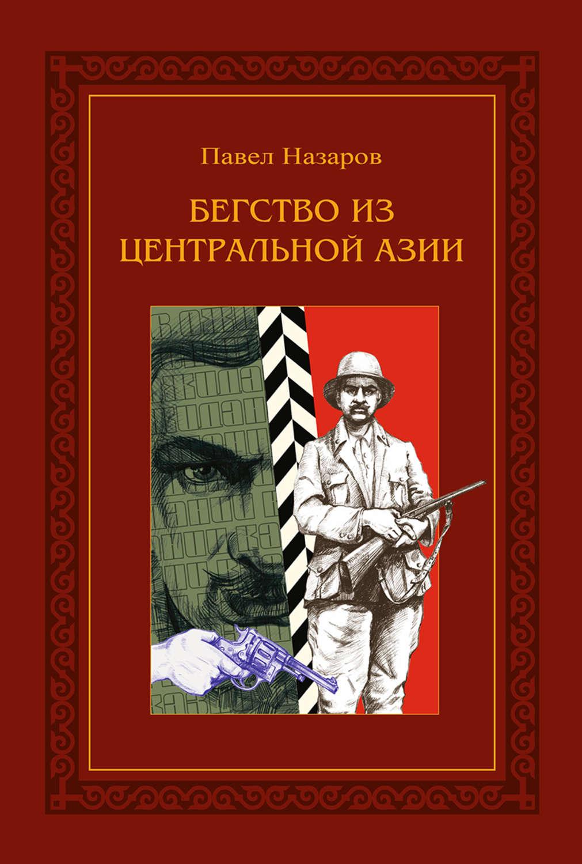eBOOK-Бегство из Центральной Азии