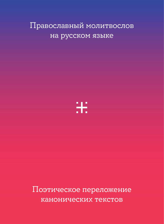 eBOOK-Православный молитвослов на русском языке. Поэтическое переложение канонических текстов