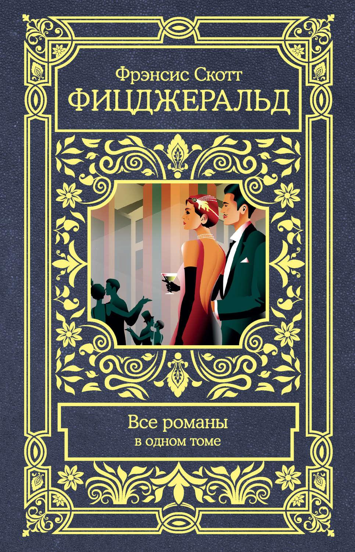 eBOOK-Все романы в одном томе