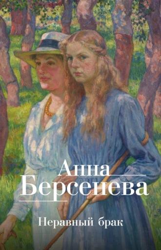 Анна Берсенева - Неравный брак