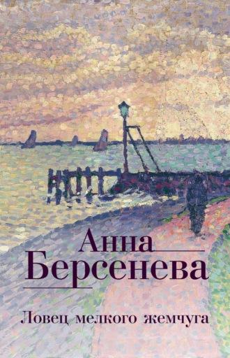 Анна Берсенева - Ловец мелкого жемчуга