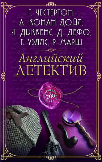 Коллектив авторов, Григорий Панченко - Английский детектив. Лучшее за 200 лет (сборник)