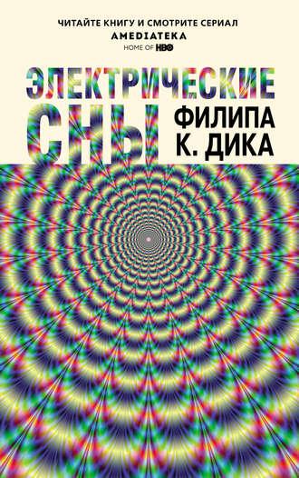 Филип Дик - Электрические сны (сборник)