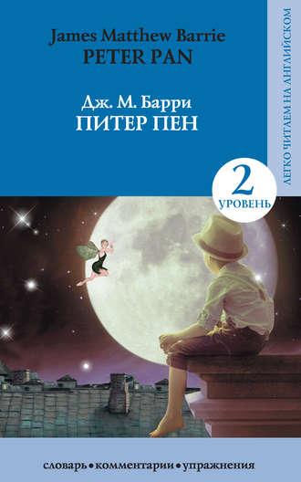 Джеймс Барри - Питер Пен / Peter Pan